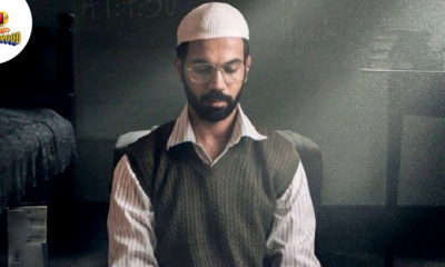 Omerta Movie Review And First Day Box Office Expectations,Omerta hindi Movie Review, Rajkummar Rao Omerta hindi Movie public talk,Omerta Movie Review,Omerta Movie audience response,Omerta Box Office Expectations,Omerta collection prediction,Omerta First Day collection prediction,Omerta collections,Omerta hindi movie collections, Mango Bollywood
